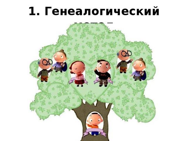 1. Генеалогический метод
