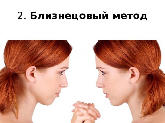 2. Близнецовый метод
