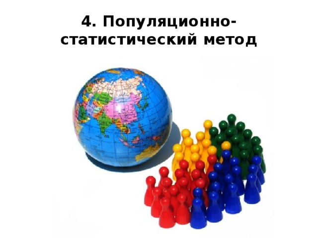 4. Популяционно-статистический метод
