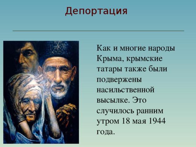 18 мая 1944 депортация крымских татар открытки