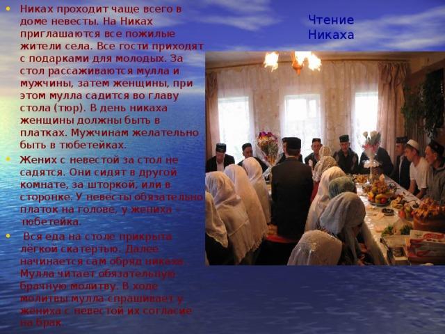 костюмной поздравления на никах молодым на татарском очень