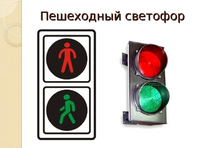 Картинки пешеходного светофора для детей