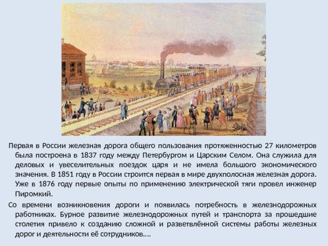 что нужно первые железные дороги в россии при каком царе сюда