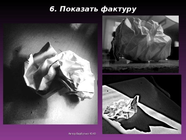 6. Показать фактуру Автор:Барбутько Ю.Ю