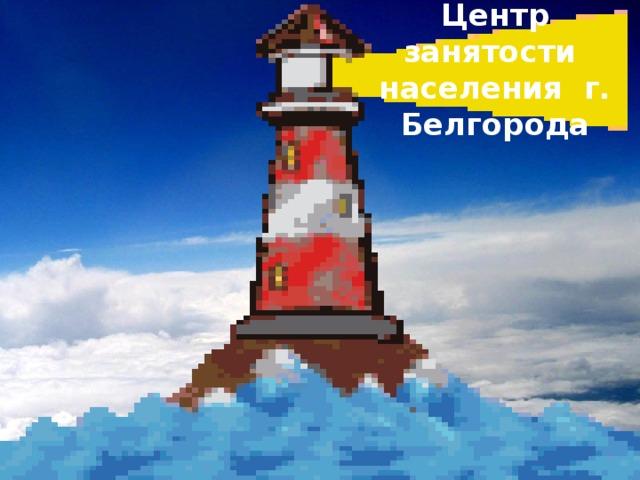 Центр занятости  населения г. Белгорода