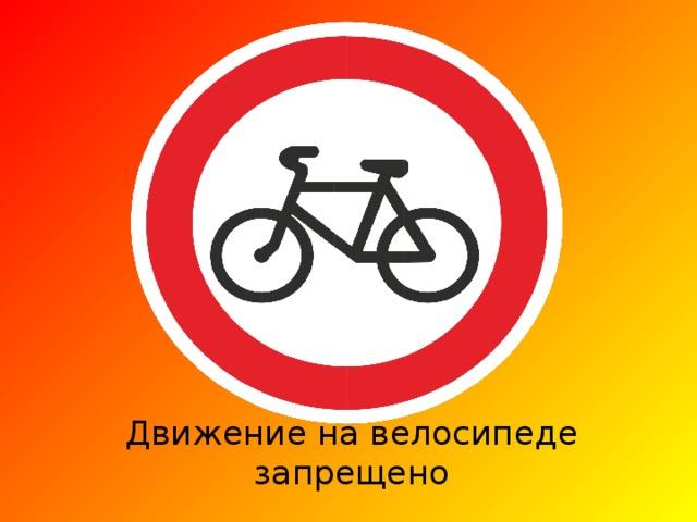 Движение на велосипедах запрещено знак картинка