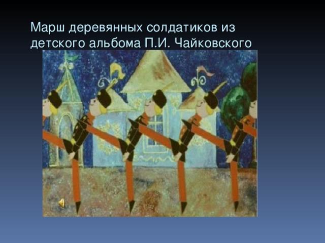 картинки чайковского марш деревянных солдатиков больше лошадки