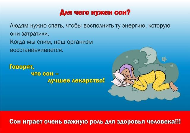 картинки как нужно спать телячья или
