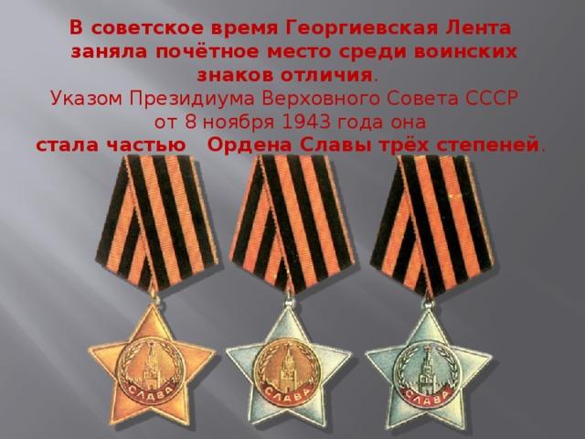 Орден с георгиевской лентой ссср