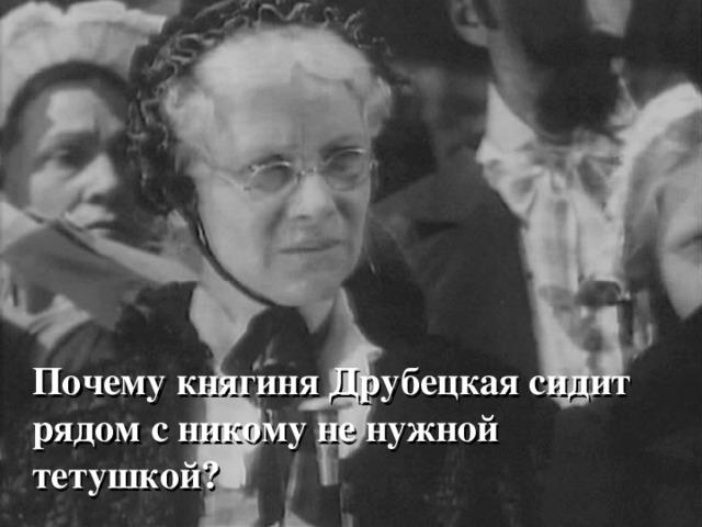 Почему княгиня Друбецкая сидит рядом с никому не нужной тетушкой?