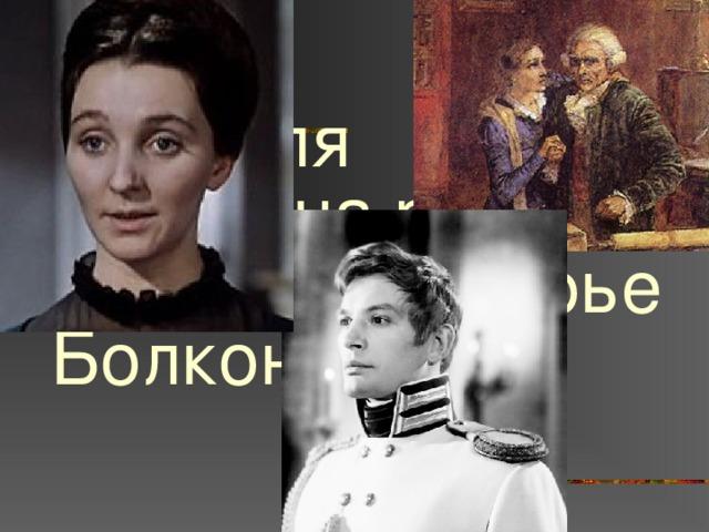 Анатоля Курагина решают женить на Марье Болконской