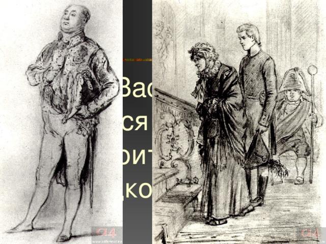 Князь Василий решается пристроить Бориса Друбецкого
