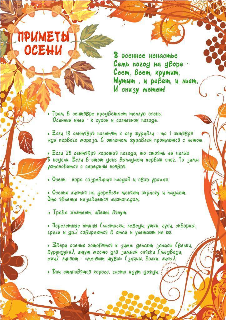 Папка передвижка осень для детского сада в картинках, сделать
