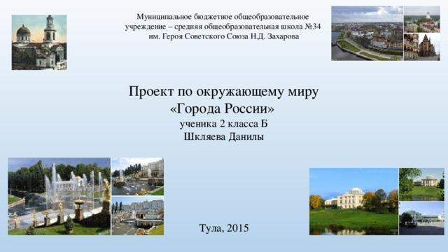 Самара картинки города проект по окружающему миру 2 класс