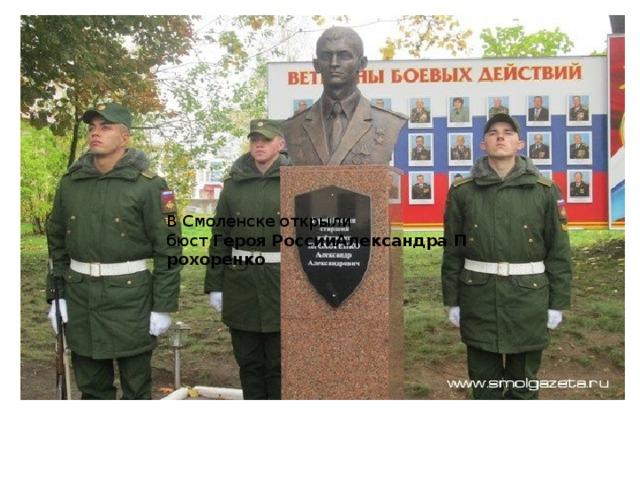В Смоленске открыли бюст Героя  РоссииАлександра  Прохоренко