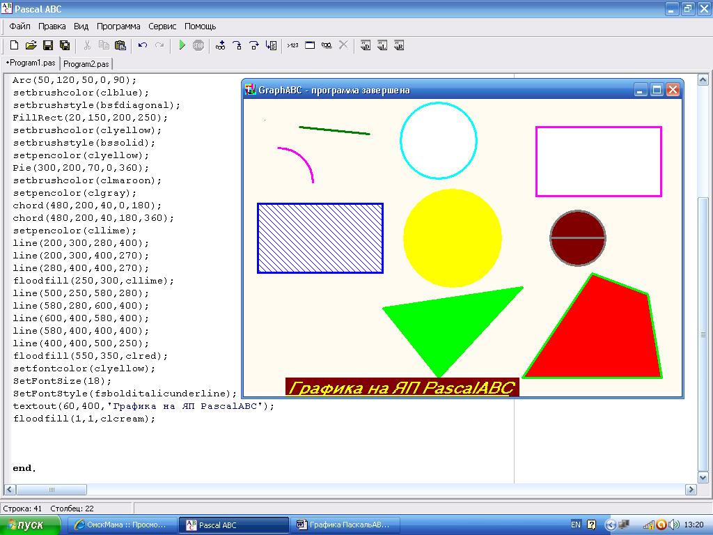 Напишите программу которая рисует картинку