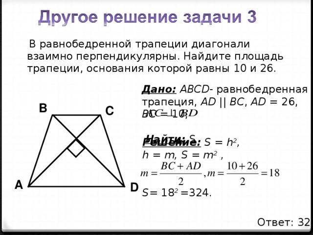 Равнобедренная трапеция решений задачи тесты по алгебре 7 класс решение задач