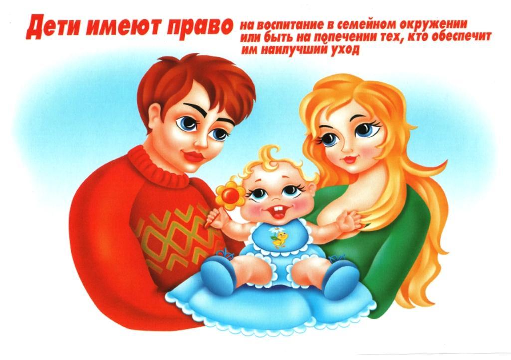 Эссе права ребенка в современном мире 4258