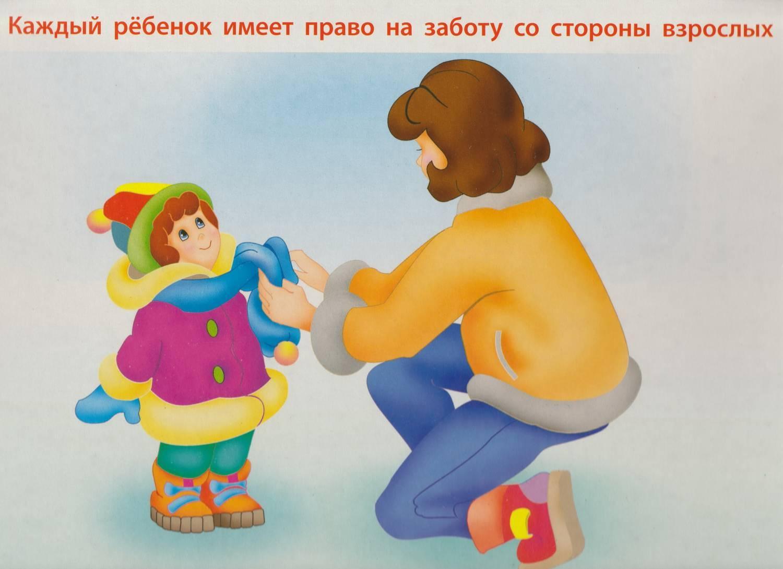 Картинки на тему права ребенка, фото для