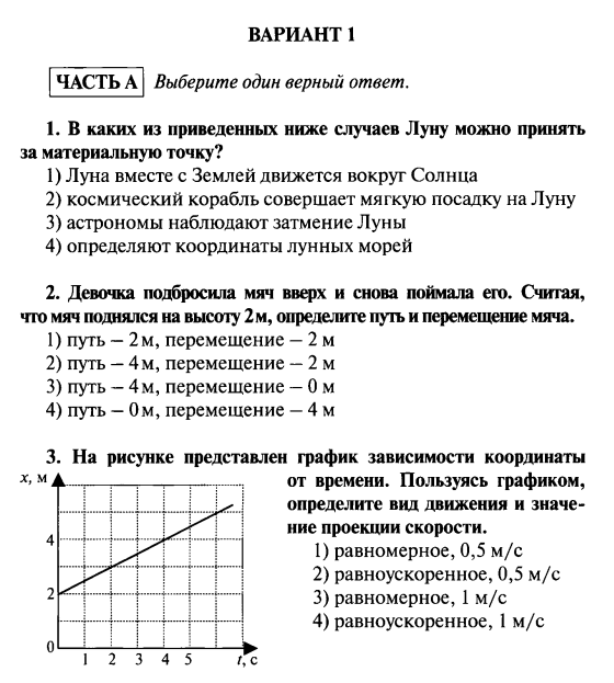Контрольная работа 1 кинематика решение задач 2372