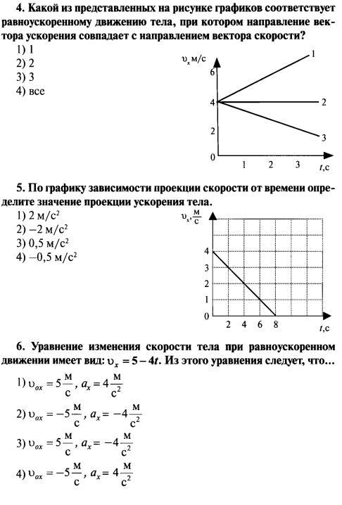 Задачи по кинематике с решениями 9 класс как решить задачу магические квадраты 2 класса