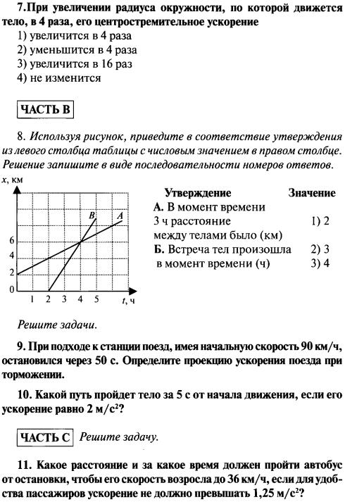 Кинематика контрольные задачи с решением теория вероятности сборник задач с решениями