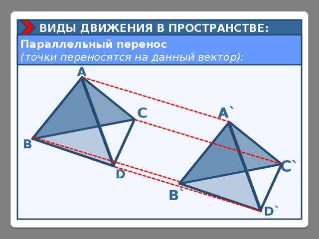 заражения рисунок с движением поворотом или параллельным переносом горной сосны пумилио