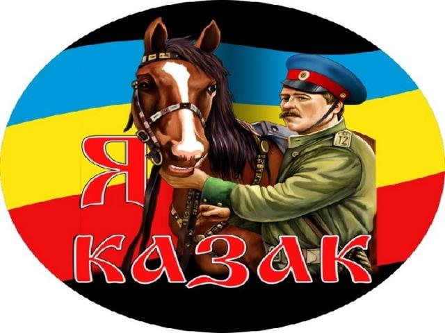 поздравление с днем рождения донских казаков россии таких