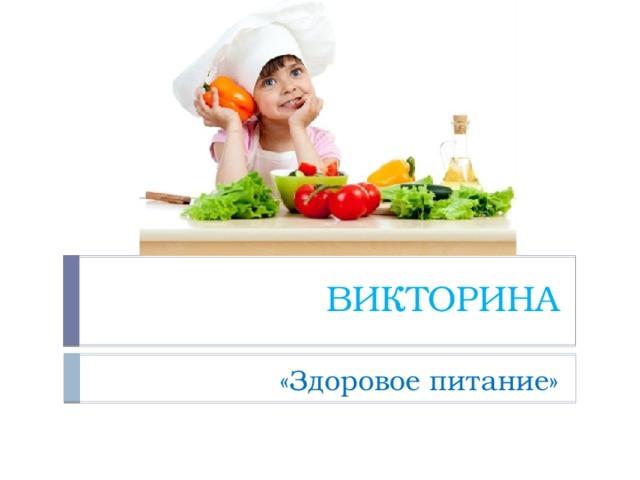 Викторина о здоровом питании