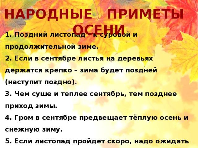 Народный календарь в картинках лекарства