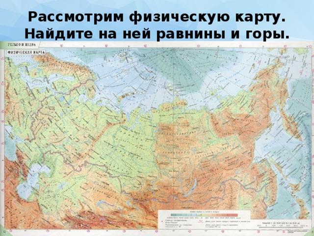 загрузка изображений картинки равнин на карте этом