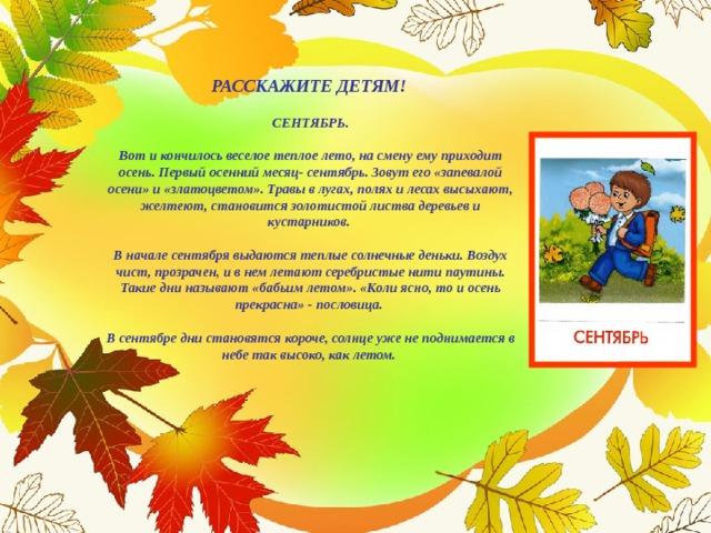 Картинки юбилей, картинки про сентябрь месяц с надписями
