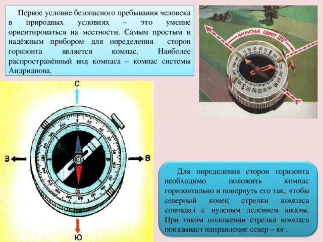 фотография компаса с подписанием сторон света фотокартинки, соседи