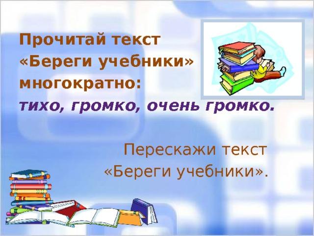 Береги учебники картинка