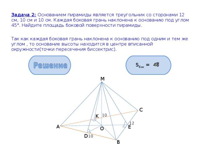 Решение задач на поверхность пирамиды алгоритмы решения задачи линейного программирования
