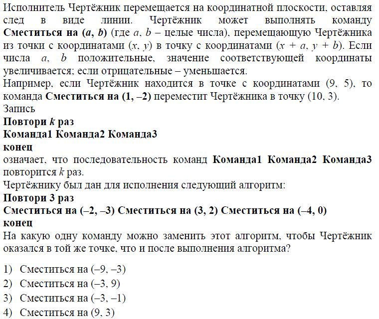 Решение задач командой математические задачи для 4 класса с решением