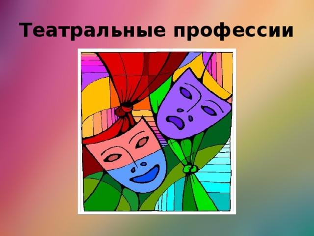 профессии театра в картинках работы представлены