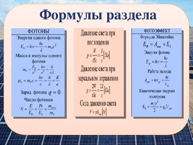 Фотоэффект физика задачи с решениями решение задач на угловую скорость и ускорение