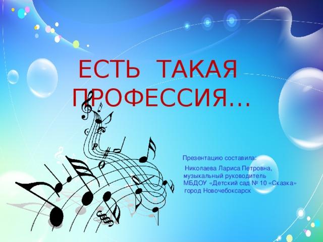 Поздравление музыкальному руководителю в школе