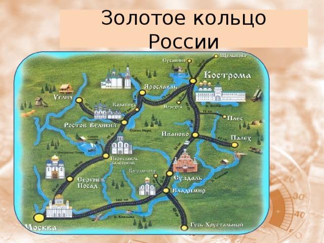 фото золотое кольцо россии города карта фото загрязнении таких