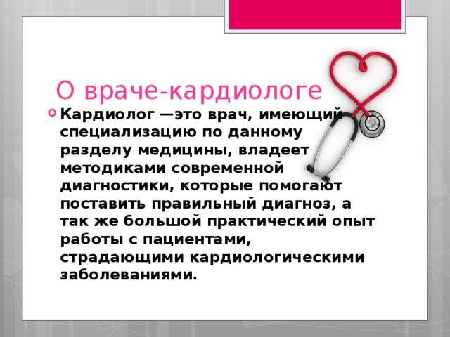 Открытка с днем кардиолога