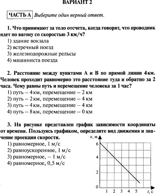 Решение задач основы кинематики 9 класс решение задач по синхронным машинам