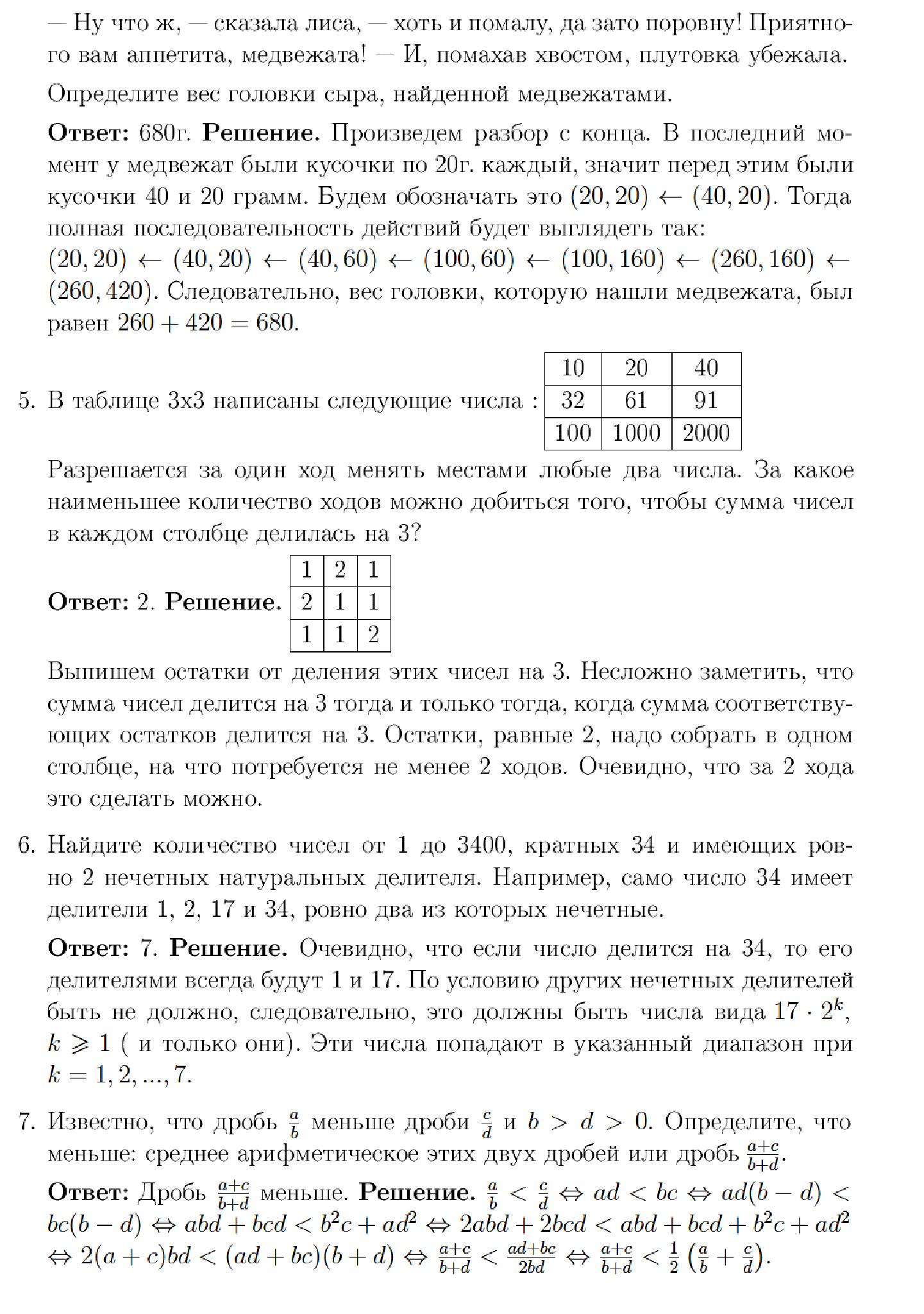 Решение олимпиадной задачи 7 класса максимальная полезность решение задачи