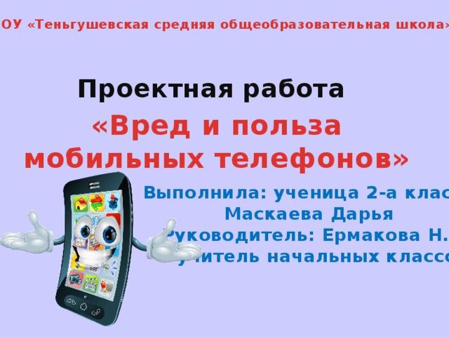 Доклад вред и польза сотовых телефонов 796