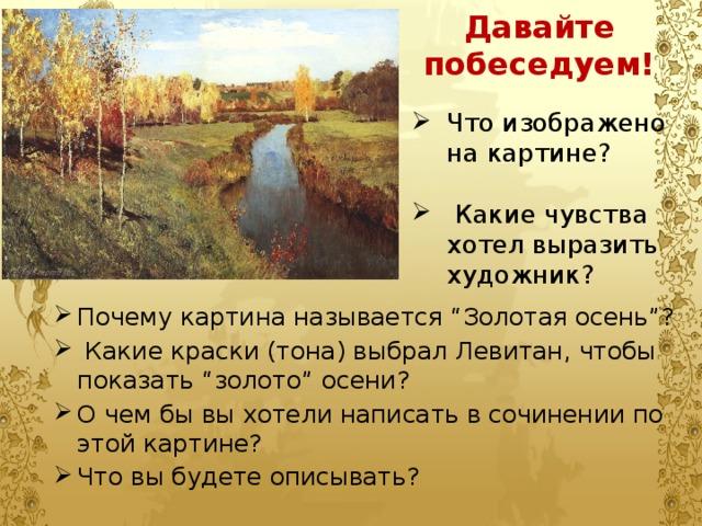 Февраля, картинки левитана золотая осень описание