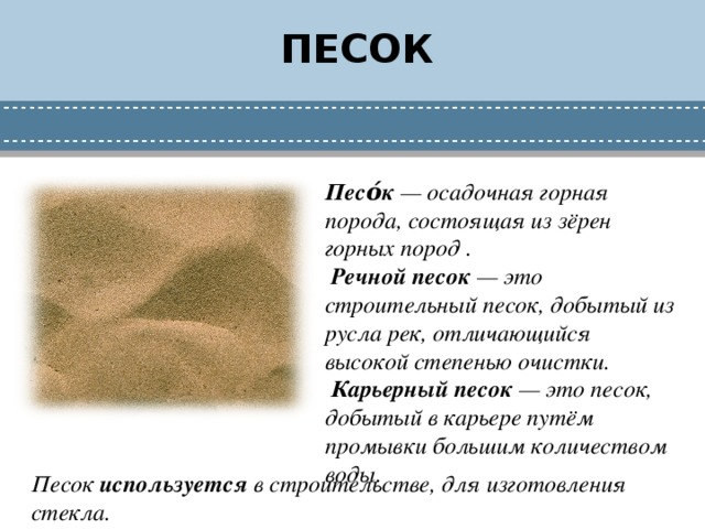 чем отличается песок