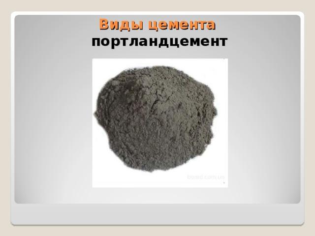 виды цементов