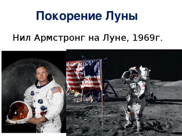 Покорение Луны Нил Армстронг на Луне, 1969г.