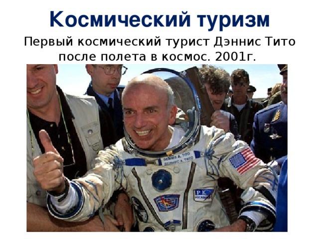 Космический туризм Первый космический турист Дэннис Тито после полета в космос. 2001г.