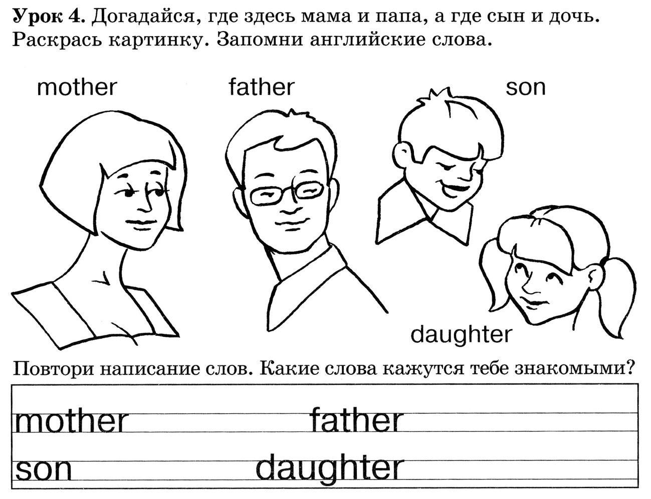 Книжка-раскраска для изучения английского языка